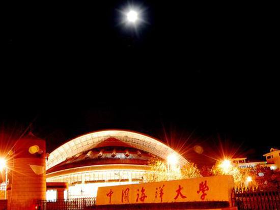 13中国海洋大学